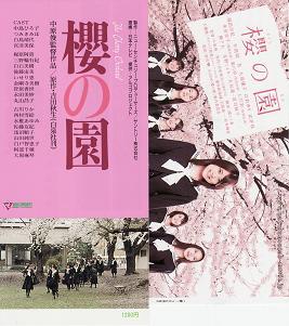 櫻の園前売りB.JPG