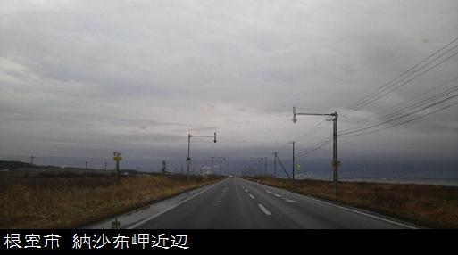 納沙布岬近辺の道.jpg