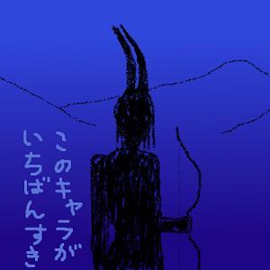 落下の王国.JPG