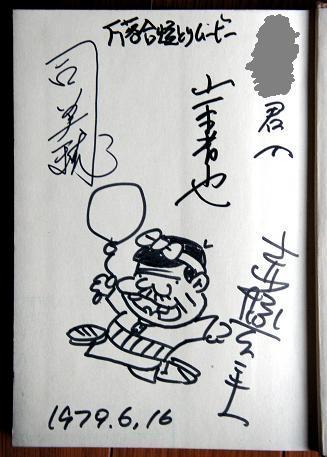 赤塚不二夫02.JPG