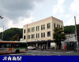 青梅駅.JPG