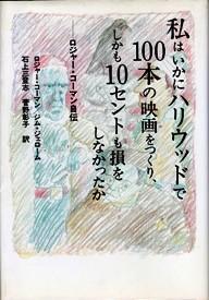 ロジャーコーマンの本.jpg