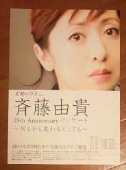 斉藤由貴チラシ.jpg