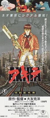 AKIRA前売りB.JPG