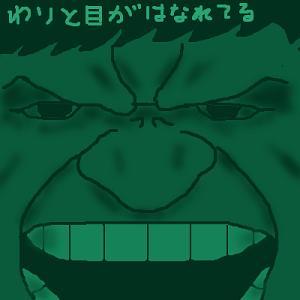 インクレディブル・ハルク.JPG