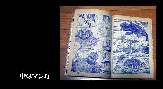 ガメラのマンガ.JPG
