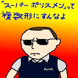 ホットファズ.JPG